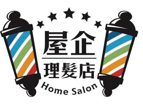屋企理髮店